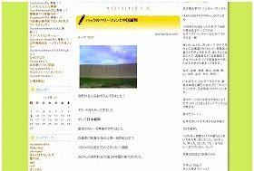 名大のサークルが落書きを明かしていたブログのページ