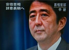首相官邸の記者会見で辞意を表明した安倍首相。テレビ局各局は、その表情を「涙目」と報じた(NHKより)