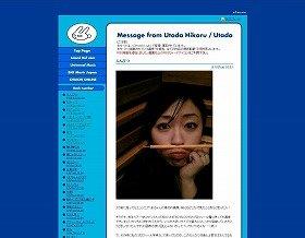 一連のデートを否定した宇多田ヒカルさんのブログ