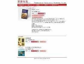 「京都生活」の商品紹介ページにも「品薄」との注意書きがある