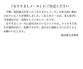 「なりすましメール」騒動で福田首相HPがなぜか閉鎖
