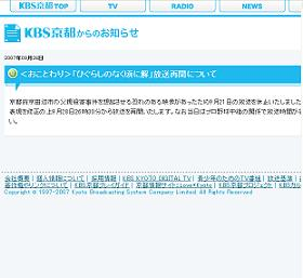 KBS京都は「映像表現を修正」して放送を再開する