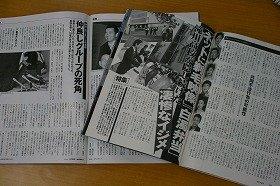 凄惨ないじめ事件に、いくつかの週刊誌も特集を組んだ