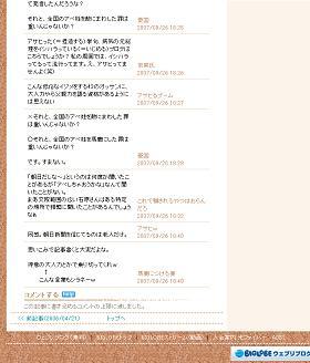 「アベする」を紹介したコラムニストのブログが「炎上」してしまった・・・