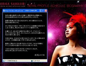 沢尻エリカさんは公式サイトで「責任を取る」と述べた