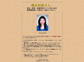 磯谷利恵さんの遺族らが容疑者の死刑判決を求める陳情書署名呼びかけのため開設しているサイト