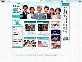 NEWS23の番組紹介サイト