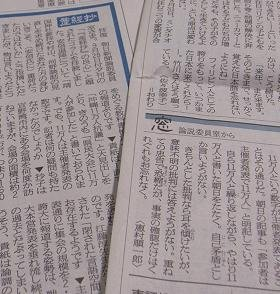 朝日新聞と産経新聞は紙面上で互いを批判しあう「バトル」を展開している