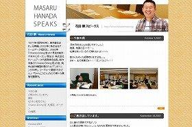 未だに今回の離婚について釈明がない花田勝さんのブログ