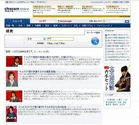 朝鮮日報の電子版では、キムタクの写真がズラリと並んでいる
