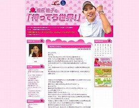 テレビ番組での発言を巡ってお詫びの言葉をつづった上田桃子さんのブログ