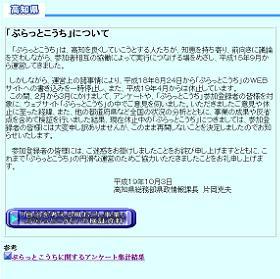 高知県はネット掲示板「廃止」について「お詫び」