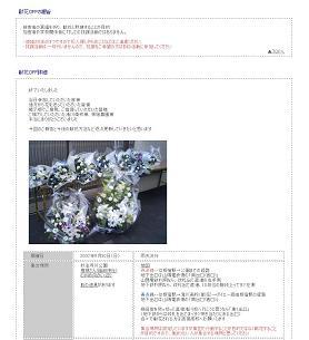 2ちゃんねらーの「まとめサイト」に掲載された献花の報告