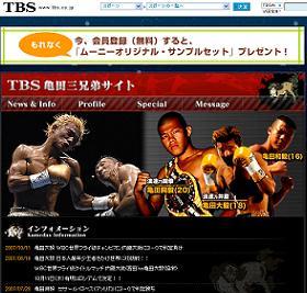 TBSの「亀田三兄弟」HP。処分が下ってもコラボは続くのか・・・