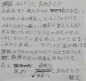 「Jスポーツ」で紹介された史郎さん直筆の手紙(TBSから)