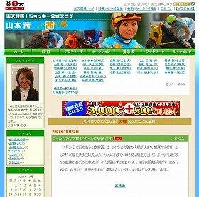 山本茜さんのブログでは、今回の訴訟は触れられていない
