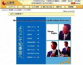 「レイプ事件へのコメントで批判が殺到した藤田広島県知事」