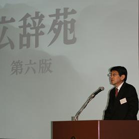 広辞苑第6版の刊行発表会であいさつする岩波書店の山口昭男社長