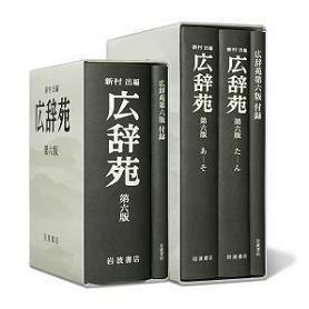 広辞苑第6版。「巻末付録」をハンドブックとして別冊化した。