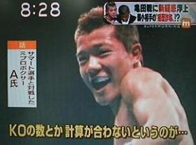 亀田大毅選手の「戦績詐称疑惑」について報じる10月24日の「スーパーモーニング」(テレビ朝日から)