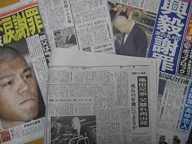 亀田興毅さんの謝罪会見の様子を伝える新聞各紙