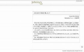 「Johnny's net」に掲載されたジャニーズ事務所の謝罪文