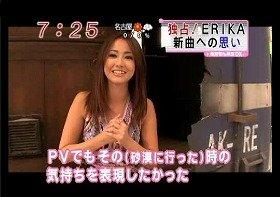 エリカ様が久しぶりにテレビで笑顔を見せた(フジテレビより)