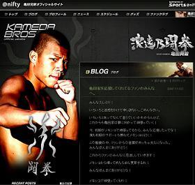 亀田興毅選手は騒動後はじめてブログを更新