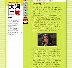 謙信役のGacktさんを紹介するNHKの「風林火山」公式ホームページ