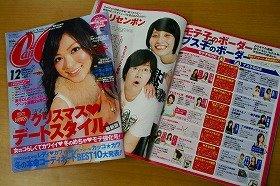 モテ子とブス子を特集したCanCam12月号