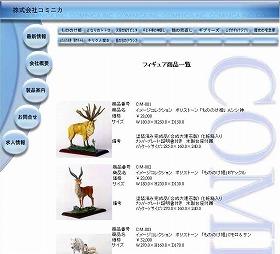 コミニカ」のウェブサイトには、ジブリ関連のフィギュアが紹介されている