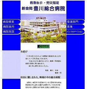 患者置き去り事件を起こした豊川総合病院のホームページ
