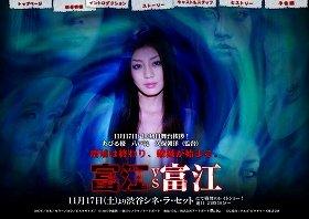 あびる優さんが3年ぶりに主演するホラー映画「富江VS富江」の公式サイト