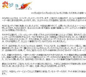 「炎上」情報共有サイトがサーバを停止、謝罪した