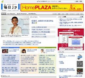 毎日新聞のサイトは利用者が17%増加した