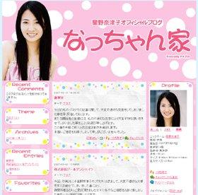犯人と名指しする不適切な日記を載せた星野奈津子さんのブログ