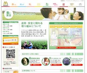 マクドナルドはホームページで、製品の品質と安全に関する取り組みを掲載している