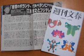 フジテレビの霊能番組問題を取り上げた週刊文春2007年11月8日号