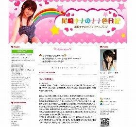 グラビアアイドルの尾崎ナナさんのブログ