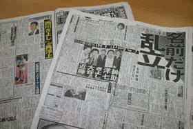 著名人の名が挙がる大阪府知事選を特集する新聞各紙