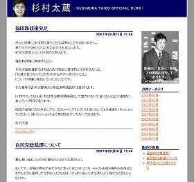 タイゾー議員のブログは2ヶ月以上更新されていない