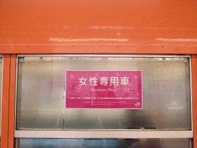 痴漢対策に女性専用車両が導入されている(写真はイメージ)