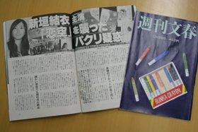 「恋空」のパクリ疑惑を報じた「週刊文春」