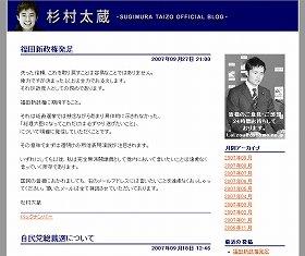 タイゾー議員のブログ