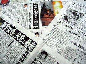 各紙では「ストーカー犯罪説」を唱え始めている