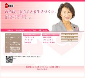 姫井由美子議員の公式ホームページ