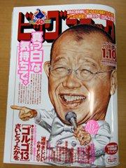 「ビッグコミック」最新号にアニメ化の告知が掲載されている
