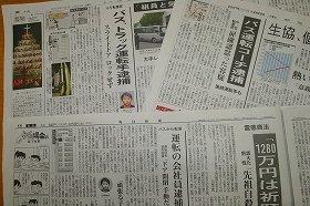 コーチやトラックの男性の逮捕を伝える新聞各紙