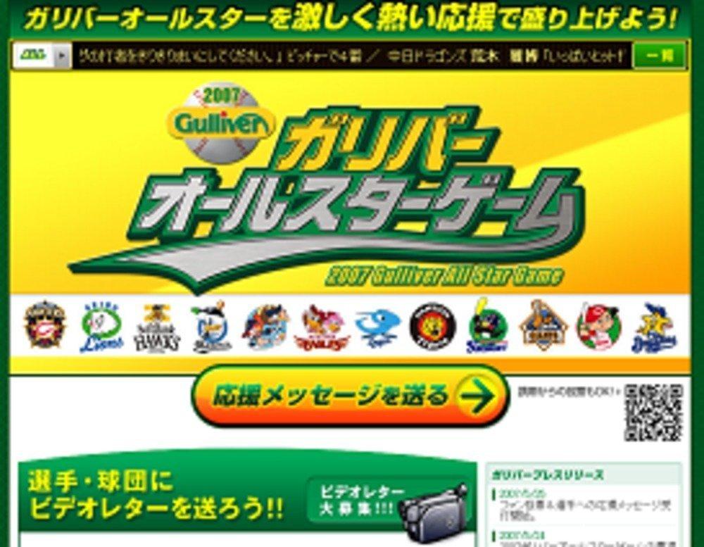 ガリバーインターナショナルの「ガリバーオールスターゲーム」応援サイト