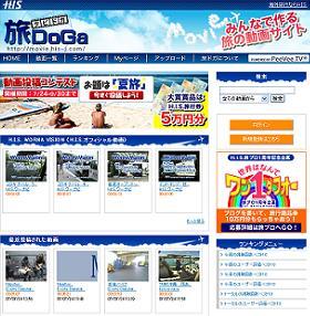 HISが開設したユーザー参加型の動画投稿サイト『旅ドガ』